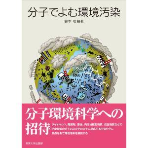 分子でよむ環境汚染 電子書籍版 / 鈴木聡