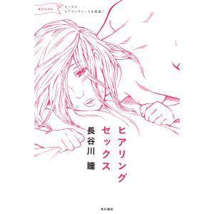 ヒアリングセックス 電子書籍版 / 著者:長谷川瞳|ebookjapan