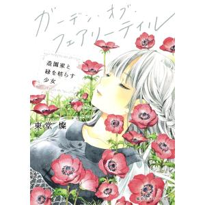 ガーデン・オブ・フェアリーテイル 造園家と緑を枯らす少女 電子書籍版 / 東堂 燦/友風子|ebookjapan