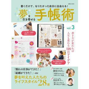 夢を引き寄せる手帳術vol.3 電子書籍版 / 扶桑社|ebookjapan