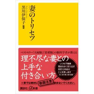 妻のトリセツ 電子書籍版 / 黒川伊保子