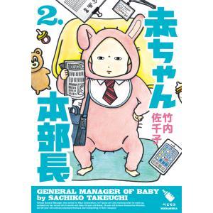 赤ちゃん本部長 (2) 電子書籍版 / 竹内佐千子