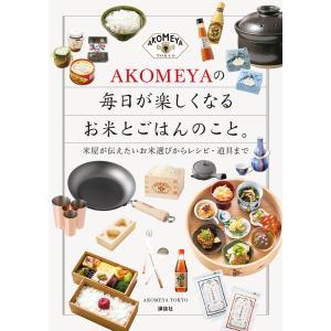 AKOMEYAの 毎日が楽しくなるお米とごはんのこと。 米屋が伝えたいお米選びからレシピ・道具まで ...