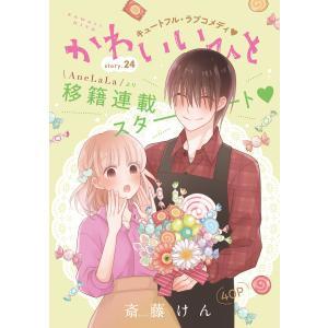 AneLaLa かわいいひと story24 電子書籍版 / 斎藤けん|ebookjapan