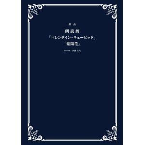 戯曲 朗読劇「バレンタイン・キューピッド」「紫陽花」 電子書籍版 / 伊藤高史|ebookjapan