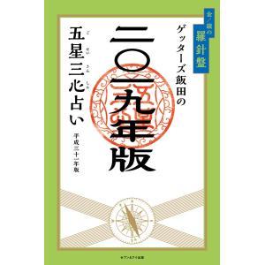 著:ゲッターズ飯田 出版社:セブン&アイ出版 提供開始日:2018/10/19 タグ:趣味・...