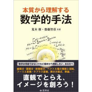 本質から理解する 数学的手法 電子書籍版 / 荒木修/齋藤智彦 ebookjapan