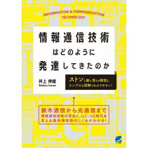 情報通信技術はどのように発達してきたのか 電子書籍版 / 著:井上伸雄 ebookjapan