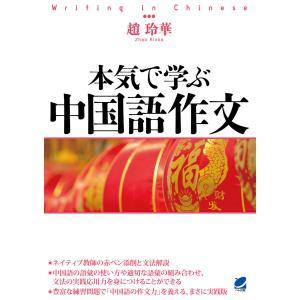 本気で学ぶ中国語作文 電子書籍版 / 著:趙玲華