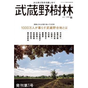 武蔵野樹林 vol.1 2018秋 電子書籍版 / 編:角川文化振興財団|ebookjapan
