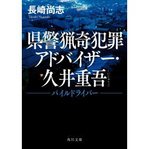 県警猟奇犯罪アドバイザー・久井重吾 パイルドライバー 電子書籍版 / 著者:長崎尚志|ebookjapan