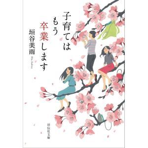【初回50%OFFクーポン】子育てはもう卒業します 電子書籍版 / 垣谷美雨 ebookjapan