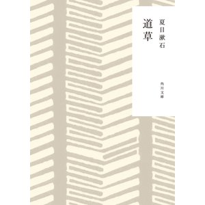 道草 電子書籍版 / 著者:夏目漱石|ebookjapan