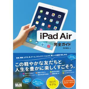 iPad Air 完全ガイド 電子書籍版 / 向井領治