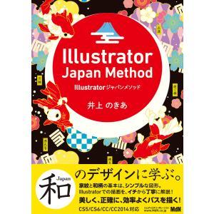 Illustratorジャパンメソッド 電子書籍版 / 井上のきあ