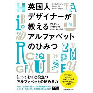 【初回50%OFFクーポン】英国人デザイナーが教えるアルファベットのひみつ 電子書籍版|ebookjapan