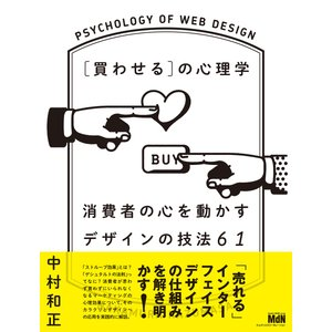 [買わせる]の心理学 消費者の心を動かすデザインの技法61 電子書籍版 / 中村 和正
