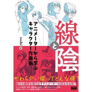 線と陰 アニメーターから学ぶキャラクター作画術 電子書籍版 / toshi|ebookjapan