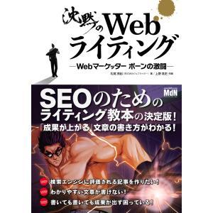 沈黙のWebライティング ―Webマーケッター ボーンの激闘― 電子書籍版 / 松尾 茂起(著)/上...