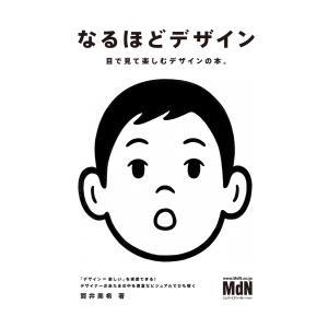 なるほどデザイン 電子書籍版 / 筒井 美希|ebookjapan