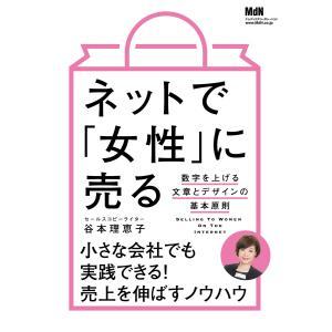 ネットで「女性」に売る 数字を上げる文章とデザインの基本原則 電子書籍版 / 谷本 理恵子