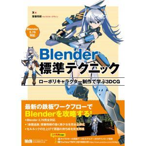Blender標準テクニック ローポリキャラクター制作で学ぶ3DCG 電子書籍版 / 友|ebookjapan