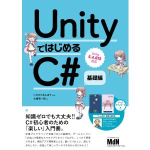 UnityではじめるC# 基礎編 電子書籍版 / いたのくまんぼう(監修)/大槻有一郎(著)