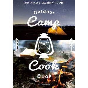 絶対作ってみたくなる みんなのキャンプ飯 電子書籍版 / ライフスタイル編集部|ebookjapan