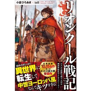 リオンクール戦記 電子書籍版 / 小倉ひろあき/toi8|ebookjapan