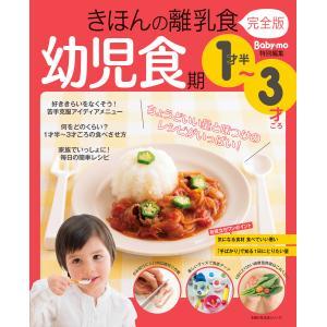 きほんの離乳食 完全版 幼児食期 1才半〜3才ごろ 電子書籍版 / 牧野 直子