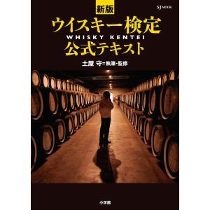 新版 ウイスキー検定公式テキスト 電子書籍版 / 土屋守(執筆・監修)