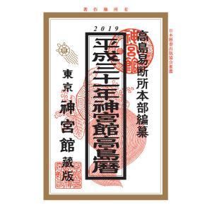 【初回50%OFFクーポン】平成31年神宮館高島暦 電子書籍版 / 神宮館編集部|ebookjapan