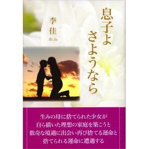 息子よ さようなら 電子書籍版 / 李佳|ebookjapan