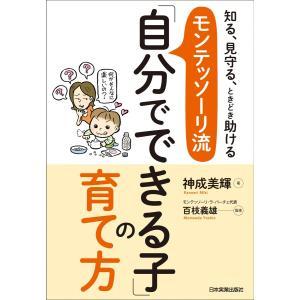 モンテッソーリ流「自分でできる子」の育て方 電子書籍版 / 神成美輝/百枝義雄