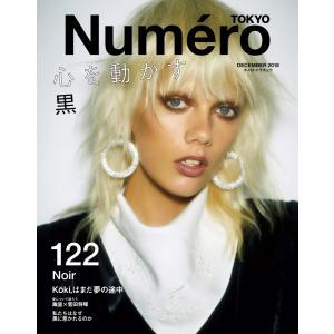 Numero TOKYO (ヌメロ・トウキョウ) 2018年12月号 電子書籍版 / Numero ...
