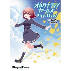 オルタナティブガールズ First Step! 電子書籍版 / 原作:QualiArts 作画:濱元隆輔|ebookjapan