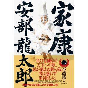 家康 (二)不惑篇 電子書籍版 / 著:安部龍太郎|ebookjapan