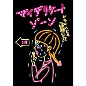 マイデリケートゾーン 電子書籍版 / 岩崎う大|ebookjapan