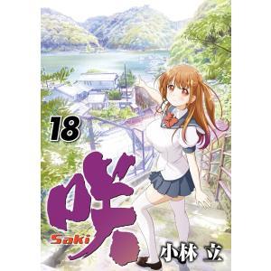 【初回50%OFFクーポン】咲-Saki- (18) 電子書籍版 / 小林立|ebookjapan