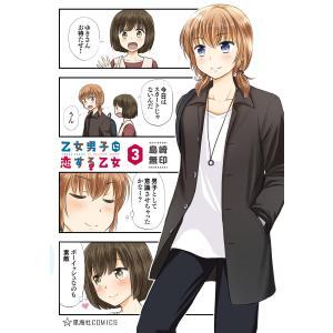 乙女男子に恋する乙女 (3) 電子書籍版 / 島崎無印|ebookjapan
