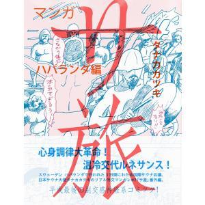 サ旅 ハパランダ編 電子書籍版 / 著:タナカカツキ ebookjapan