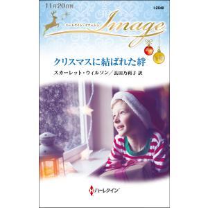クリスマスに結ばれた絆 電子書籍版 / スカーレット・ウィルソン 翻訳:長田乃莉子 ebookjapan