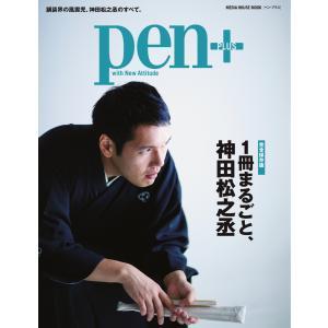 Pen+ 【完全保存版】 1冊まるごと、神田松之丞 (メディアハウスムック) 電子書籍版 / Pen+編集部|ebookjapan