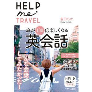 HELP me TRAVEL 旅が100倍楽しくなる英会話 電子書籍版 / 吉田ちか