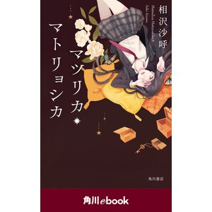 マツリカ・マトリョシカ (角川ebook) 電子書籍版 / 著者:相沢沙呼