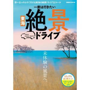 ぴあMOOK 東海絶景ドライブ 電子書籍版 / ぴあMOOK編集部|ebookjapan