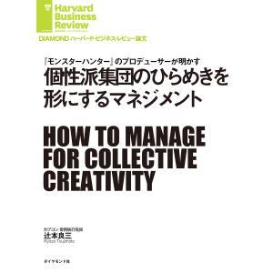 個性派集団のひらめきを形にするマネジメント 電子書籍版 / 著:辻本 良三|ebookjapan
