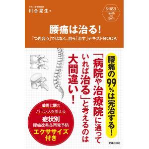 腰痛は治る! 電子書籍版 / 著:川合晃生|ebookjapan