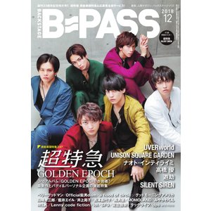 B・PASS (バックステージ・パス) 2018年12月号 電子書籍版 / B・PASS (バックステージ・パス)編集部 ebookjapan