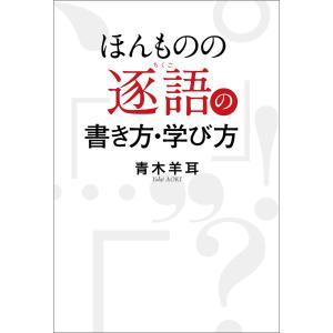 ほんものの逐語の書き方・学び方 電子書籍版 / 著:青木羊耳|ebookjapan
